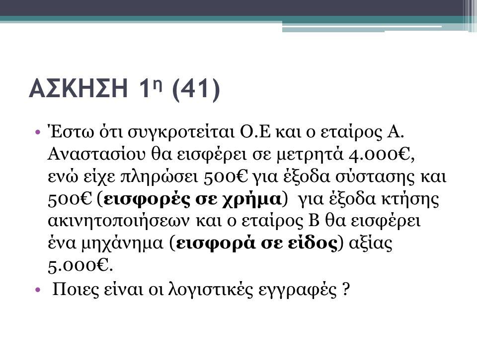 ΑΣΚΗΣΗ 1 η (41) Έστω ότι συγκροτείται Ο.Ε και ο εταίρος Α.