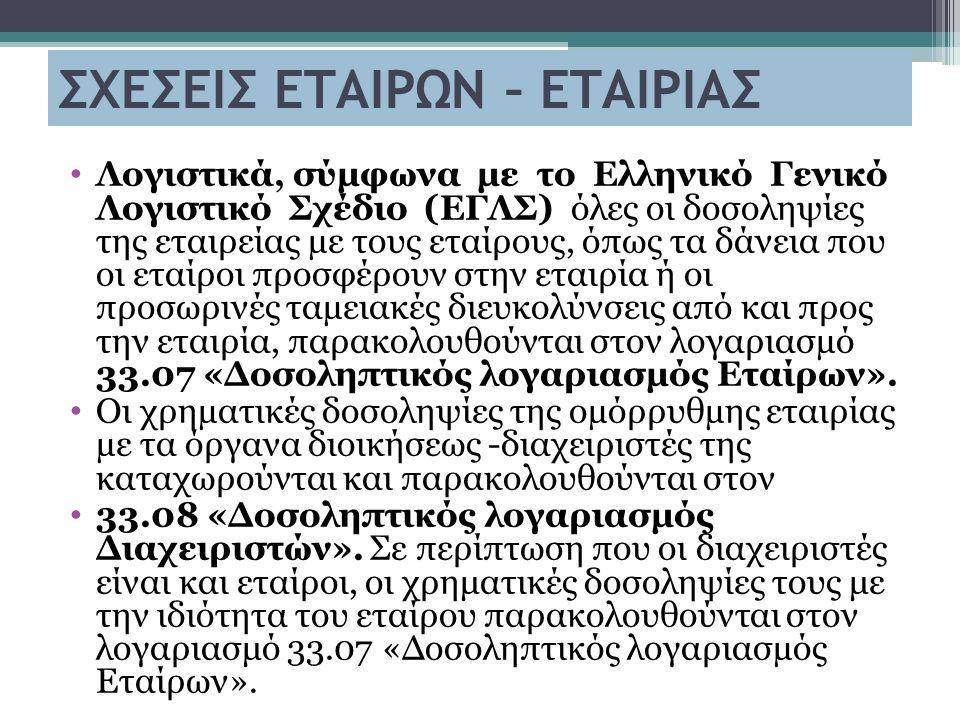 Λογιστικά, σύµφωνα µε το Ελληνικό Γενικό Λογιστικό Σχέδιο (ΕΓΛΣ) όλες οι δοσοληψίες της εταιρείας µε τους εταίρους, όπως τα δάνεια που οι εταίροι προσφέρουν στην εταιρία ή οι προσωρινές ταµειακές διευκολύνσεις από και προς την εταιρία, παρακολουθούνται στον λογαριασµό 33.07 «∆οσοληπτικός λογαριασµός Εταίρων».