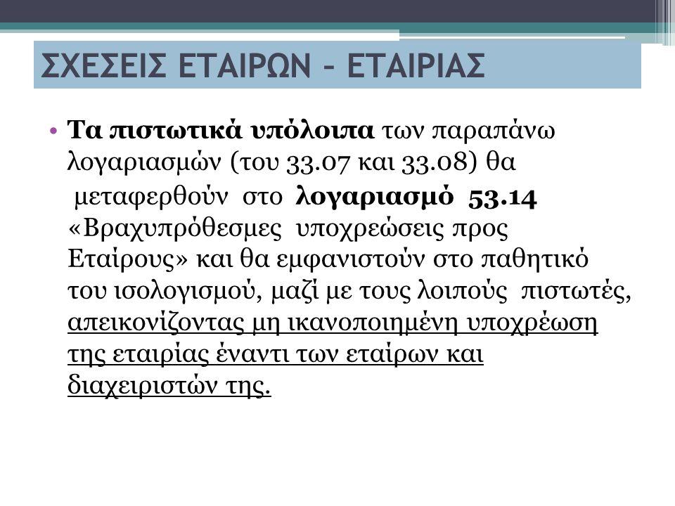 Τα πιστωτικά υπόλοιπα των παραπάνω λογαριασµών (του 33.07 και 33.08) θα µεταφερθούν στο λογαριασµό 53.14 «Βραχυπρόθεσµες υποχρεώσεις προς Εταίρους» κα