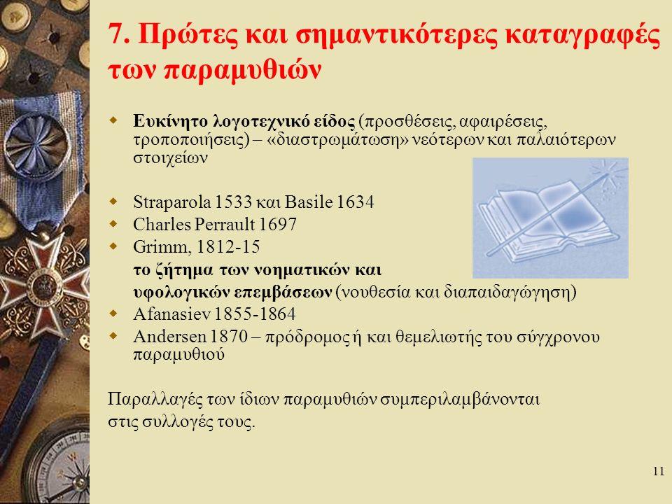 6. Οι Έλληνες παραμυθάδες  Παραμύθια: συγκεκριμένο περιβάλλον (επαγγελματικοί και χώροι ανάπαυσης / χειμώνας) – παραμυθάς – ακροατήριο (συνήθως διπλό