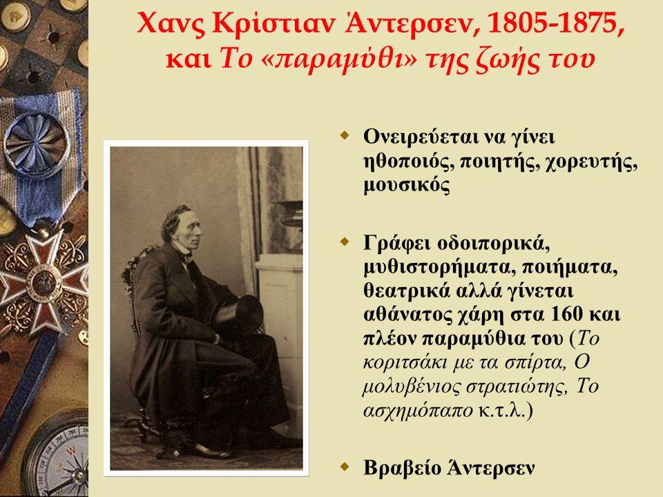 7. Πρώτες και σημαντικότερες καταγραφές των παραμυθιών  Ευκίνητο λογοτεχνικό είδος (προσθέσεις, αφαιρέσεις, τροποποιήσεις) – «διαστρωμάτωση» νεότερων