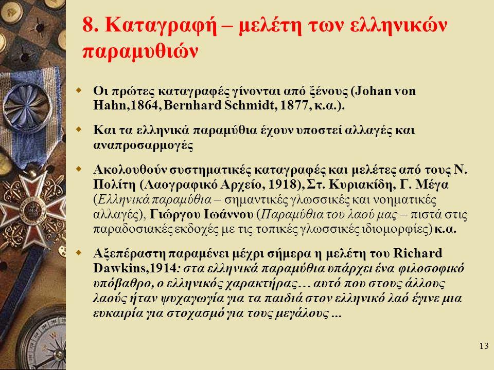 Χανς Κρίστιαν Άντερσεν, 1805-1875, και Το «παραμύθι» της ζωής του  Ονειρεύεται να γίνει ηθοποιός, ποιητής, χορευτής, μουσικός  Γράφει οδοιπορικά, μυθιστορήματα, ποιήματα, θεατρικά αλλά γίνεται αθάνατος χάρη στα 160 και πλέον παραμύθια του (Το κοριτσάκι με τα σπίρτα, Ο μολυβένιος στρατιώτης, Το ασχημόπαπο κ.τ.λ.)  Βραβείο Άντερσεν