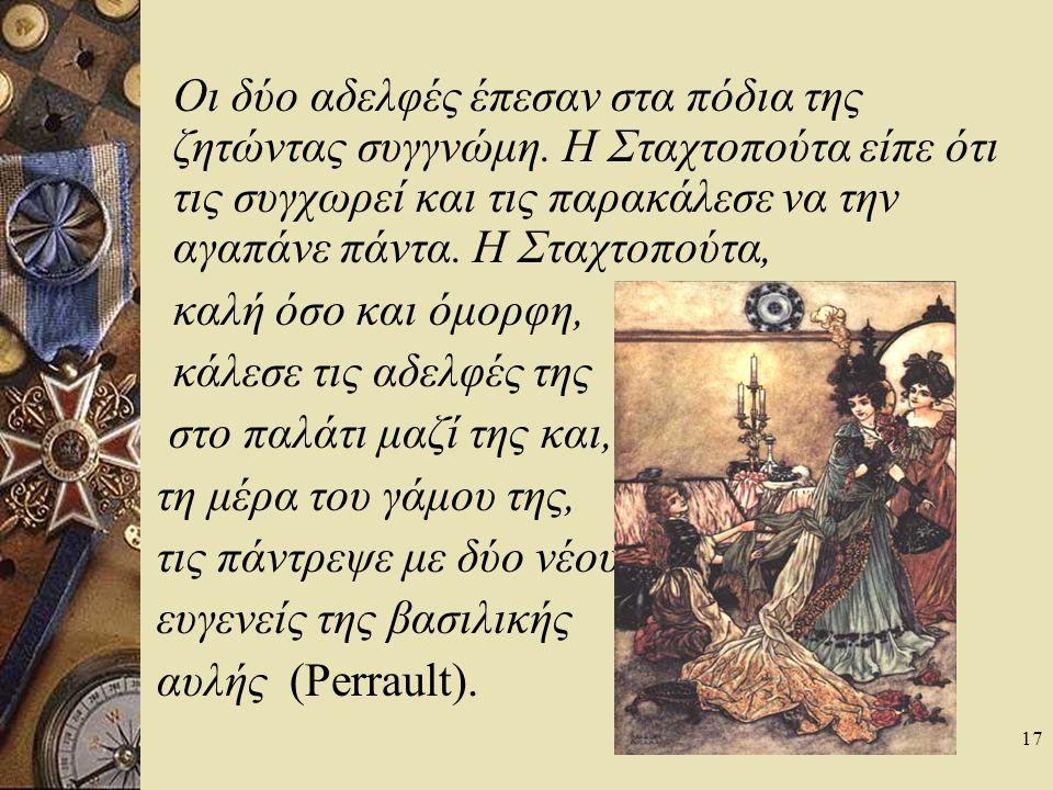 Ένα παράδειγμα: Η Σταχτοπούτα ή ας δούμε πως αλλάζει το ύφος και η ιδεολογία Οι αδελφές, ξαναμμένες από τη ζήλια, κομματιασμένες από τη συντριβή, έφυγαν τρέχοντας για το σπίτι της μητέρας τους, λέγοντας, ομολογώντας το φθόνο τους, ότι τρελός είναι αυτός που αναμετριέται με τ' αστέρια (Basile).