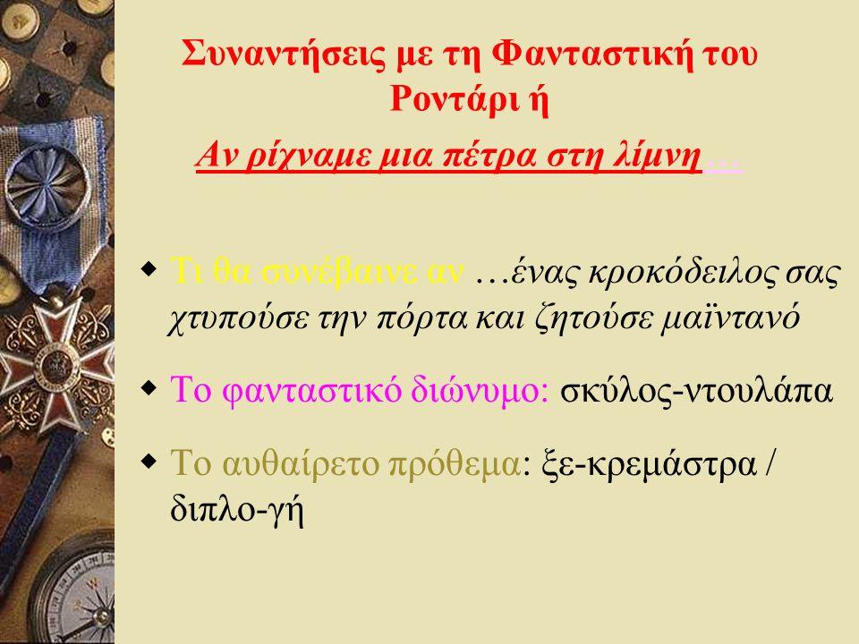 Τζιάνι Ροντάρι, 1920-1980 και Η Γραμματική της Φαντασίας (1973) Αν είχαμε και μια Φανταστική, όπως έχουμε και μια Λογική…