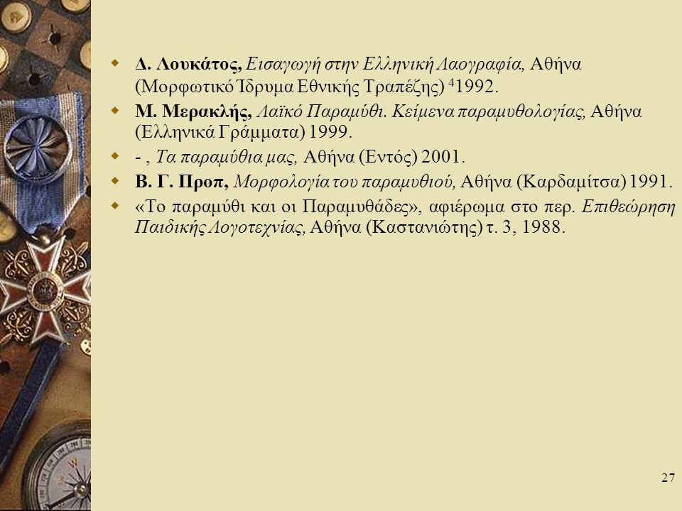 Ενδεικτική Βιβλιογραφία  Ε. Αυδίκος, Το Λαϊκό Παραμύθι.