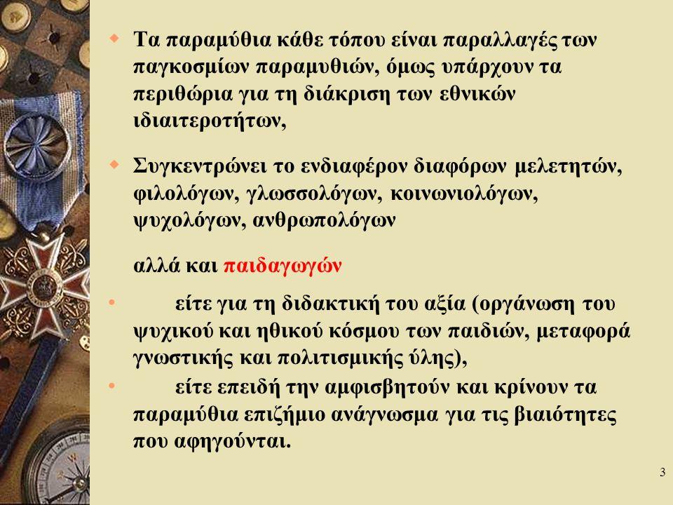 2 I. Το Λαϊκό Παραμύθι  Δεν υπάρχει λαός, εποχή και πολιτισμοί που να μην έχουν αναδείξει τα δικά τους προφορικά ή γραπτά παραμύθια  Το προφορικό, τ