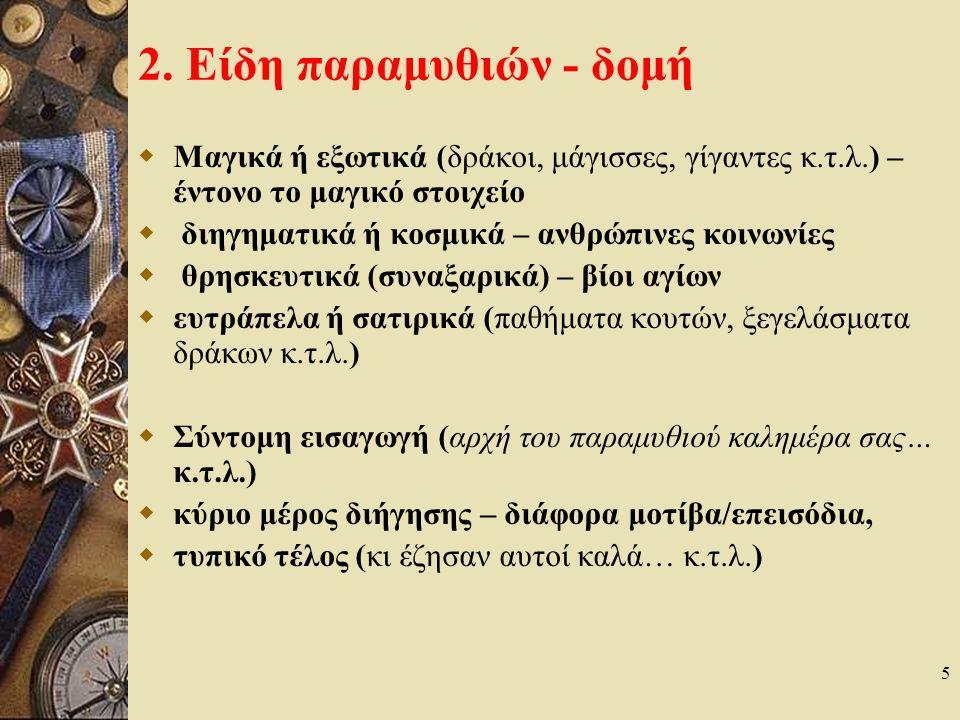 1. Χαρακτηριστικά – σταθερές των παραμυθιών  Φανταστικός κόσμος θαύμα – υπερφυσικός βοηθός (ζώο) / μαγικό μέσο (δαχτυλίδι, μαντήλι)  Απουσία τόπου κ