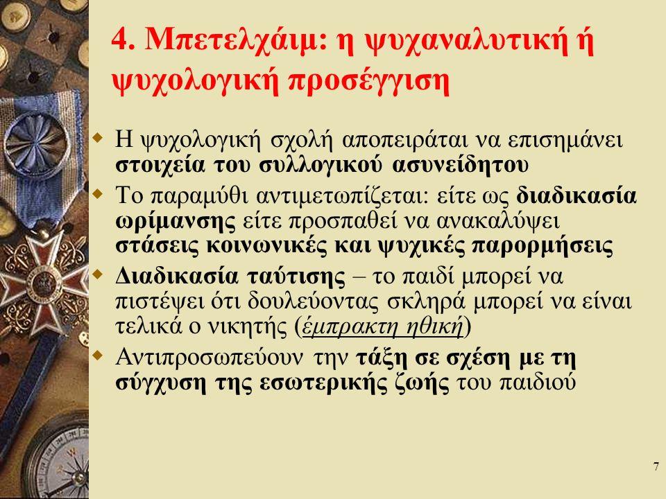 3. Vladimir Propp - 1928: «Μορφολογία των λαϊκών παραμυθιών»  Εξετάζει τη δομή των μαγικών παραμυθιών (100 Afanasiev): πίσω από τα πολλά και μεταβλητ
