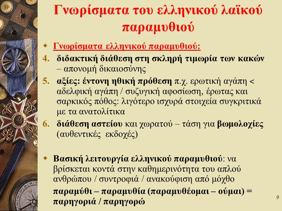Γνωρίσματα του ελληνικού λαϊκού παραμυθιού  Γνωρίσματα ελληνικού παραμυθιού: 4.διδακτική διάθεση στη σκληρή τιμωρία των κακών – απονομή δικαιοσύνης 5.αξίες: έντονη ηθική πρόθεση π.χ.