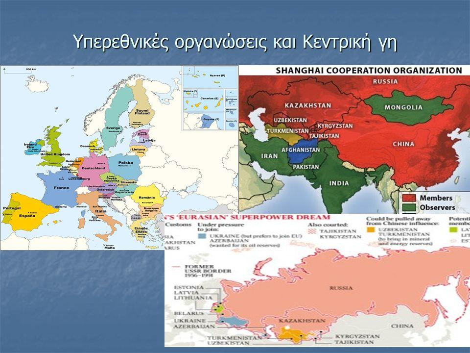 Υπερεθνικές οργανώσεις και Κεντρική γη