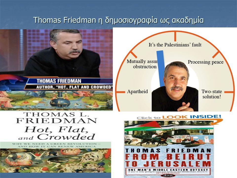 Thomas Friedman η δημοσιογραφία ως ακαδημία