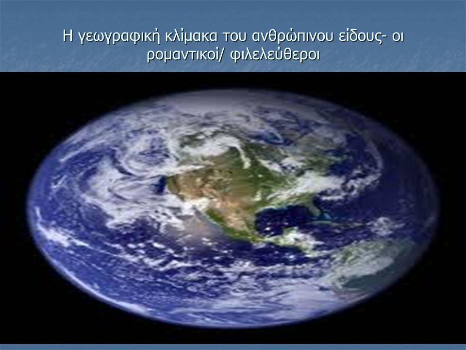 H γεωγραφική κλίμακα του ανθρώπινου είδους- οι ρομαντικοί/ φιλελεύθεροι
