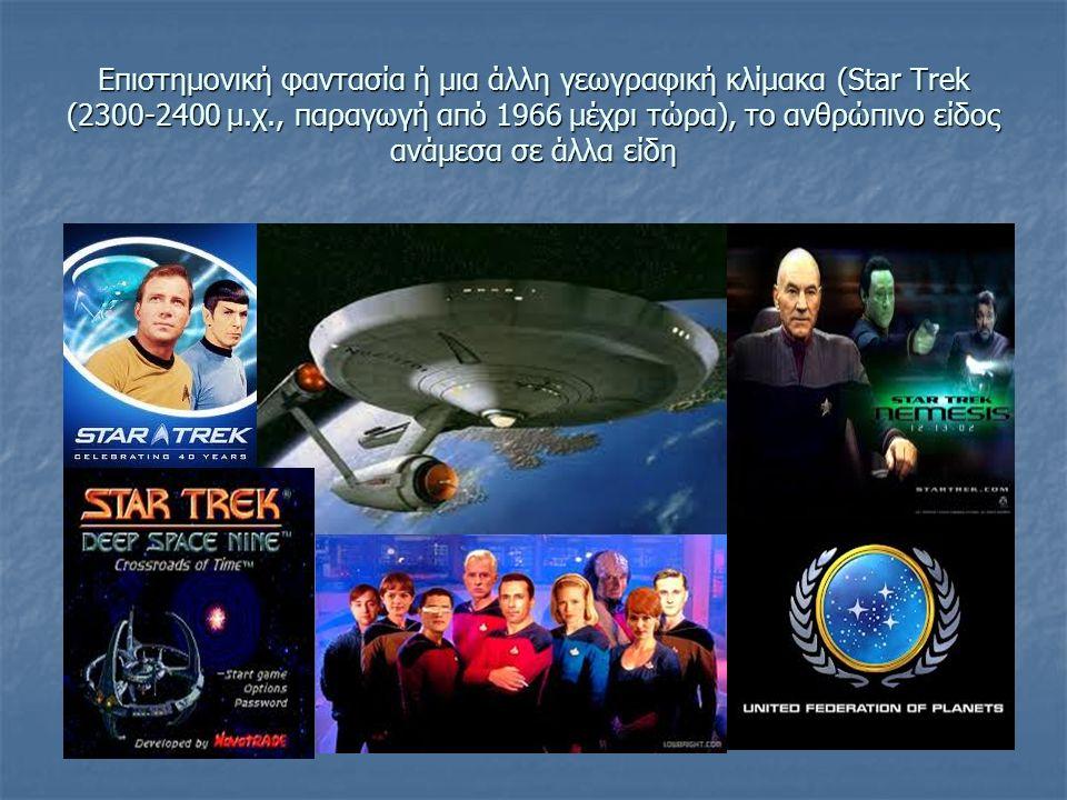 Επιστημονική φαντασία ή μια άλλη γεωγραφική κλίμακα (Star Trek (2300-2400 μ.χ., παραγωγή από 1966 μέχρι τώρα), το ανθρώπινο είδος ανάμεσα σε άλλα είδη