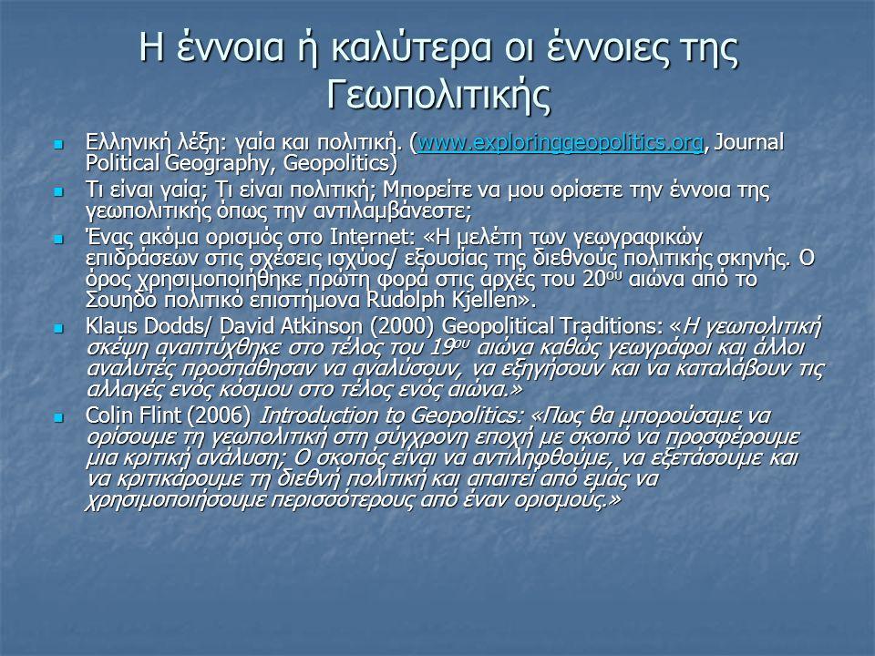 Η έννοια ή καλύτερα οι έννοιες της Γεωπολιτικής Ελληνική λέξη: γαία και πολιτική. (www.exploringgeopolitics.org, Journal Political Geography, Geopolit