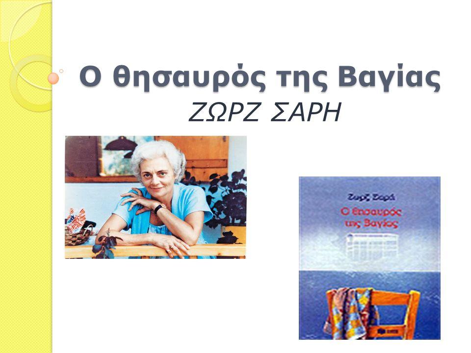 ΖΩΗ  Η Γεωργία Σαριβαξεβάνη Καρακώστα(πραγματικό όνομα της Ζωρζ Σαρή) γεννήθηκε στις 23 Μαΐου του 1925 στην Αθήνα.