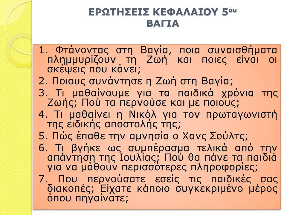 ΕΡΩΤΗΣΕΙΣ ΚΕΦΑΛΑΙΟΥ 5 ου ΒΑΓΙΑ 1.