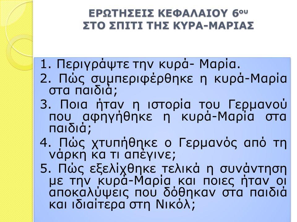 ΕΡΩΤΗΣΕΙΣ ΚΕΦΑΛΑΙΟΥ 6 ου ΣΤΟ ΣΠΙΤΙ ΤΗΣ ΚΥΡΑ-ΜΑΡΙΑΣ 1.