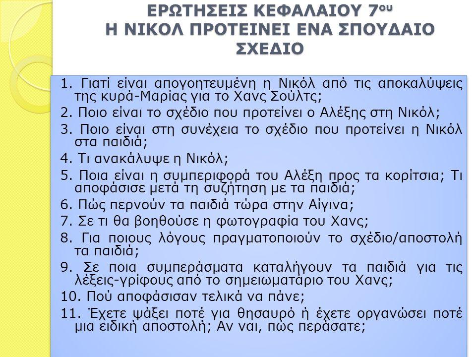 ΕΡΩΤΗΣΕΙΣ ΚΕΦΑΛΑΙΟΥ 7 ου Η ΝΙΚΟΛ ΠΡΟΤΕΙΝΕΙ ΕΝΑ ΣΠΟΥΔΑΙΟ ΣΧΕΔΙΟ 1.