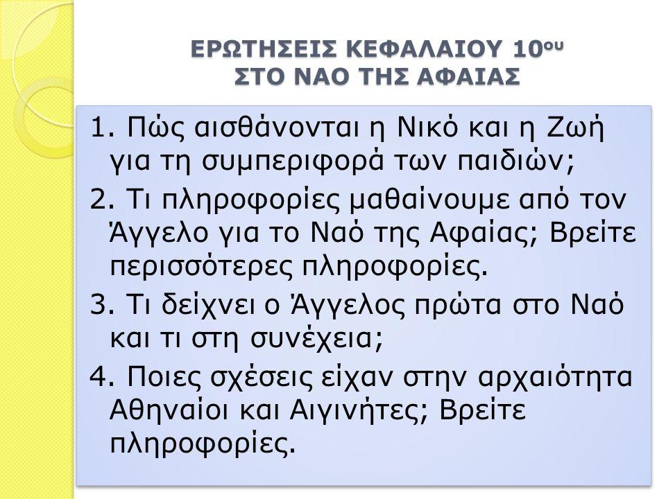 ΕΡΩΤΗΣΕΙΣ ΚΕΦΑΛΑΙΟΥ 10 ου ΣΤΟ ΝΑΟ ΤΗΣ ΑΦΑΙΑΣ 1.