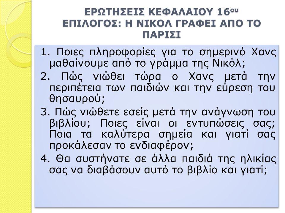 ΕΡΩΤΗΣΕΙΣ ΚΕΦΑΛΑΙΟΥ 16 ου ΕΠΙΛΟΓΟΣ: Η ΝΙΚΟΛ ΓΡΑΦΕΙ ΑΠΟ ΤΟ ΠΑΡΙΣΙ 1.