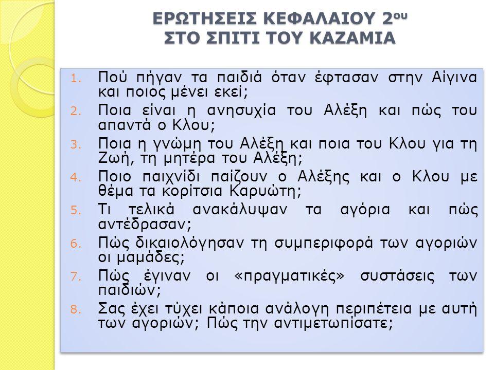 ΕΡΩΤΗΣΕΙΣ ΚΕΦΑΛΑΙΟΥ 2 ου ΣΤΟ ΣΠΙΤΙ ΤΟΥ ΚΑΖΑΜΙΑ 1.