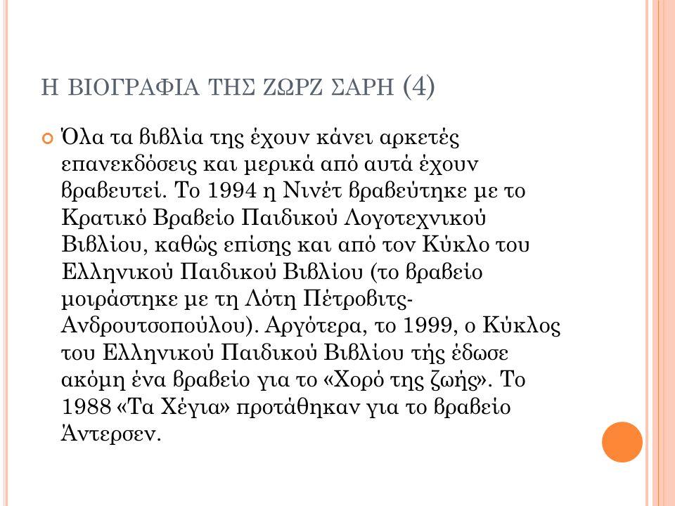 H ΒΙΟΓΡΑΦΙA ΤΗΣ ΖΩΡΖ ΣΑΡΗ (4) Όλα τα βιβλία της έχουν κάνει αρκετές επανεκδόσεις και μερικά από αυτά έχουν βραβευτεί.