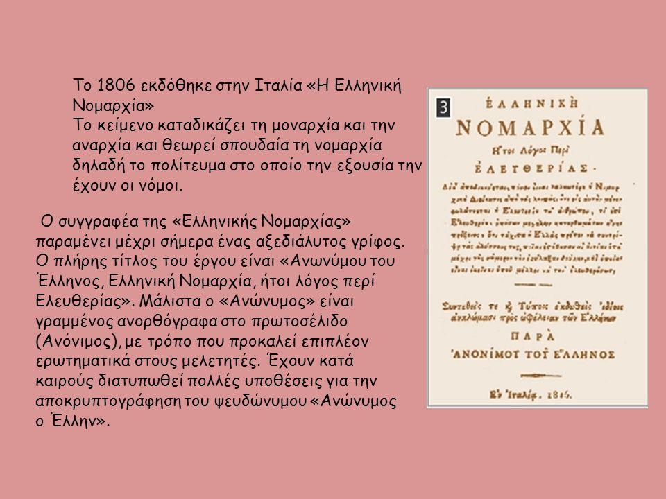 Ο συγγραφέα της «Ελληνικής Νομαρχίας» παραμένει μέχρι σήμερα ένας αξεδιάλυτος γρίφος.