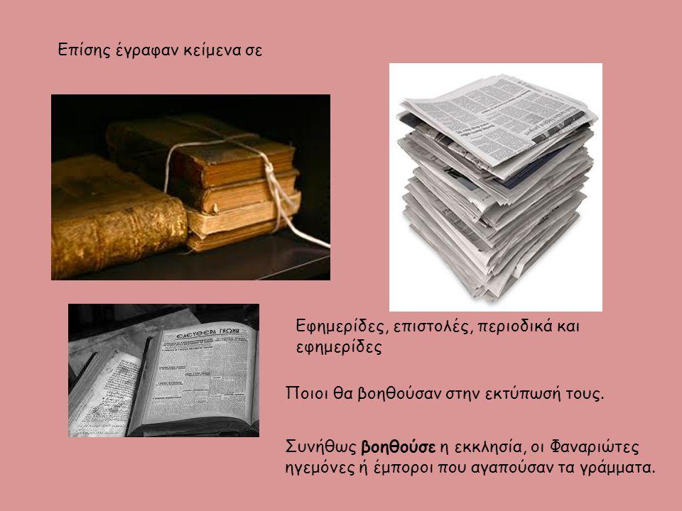 Επίσης έγραφαν κείμενα σε Εφημερίδες, επιστολές, περιοδικά και εφημερίδες Ποιοι θα βοηθούσαν στην εκτύπωσή τους.