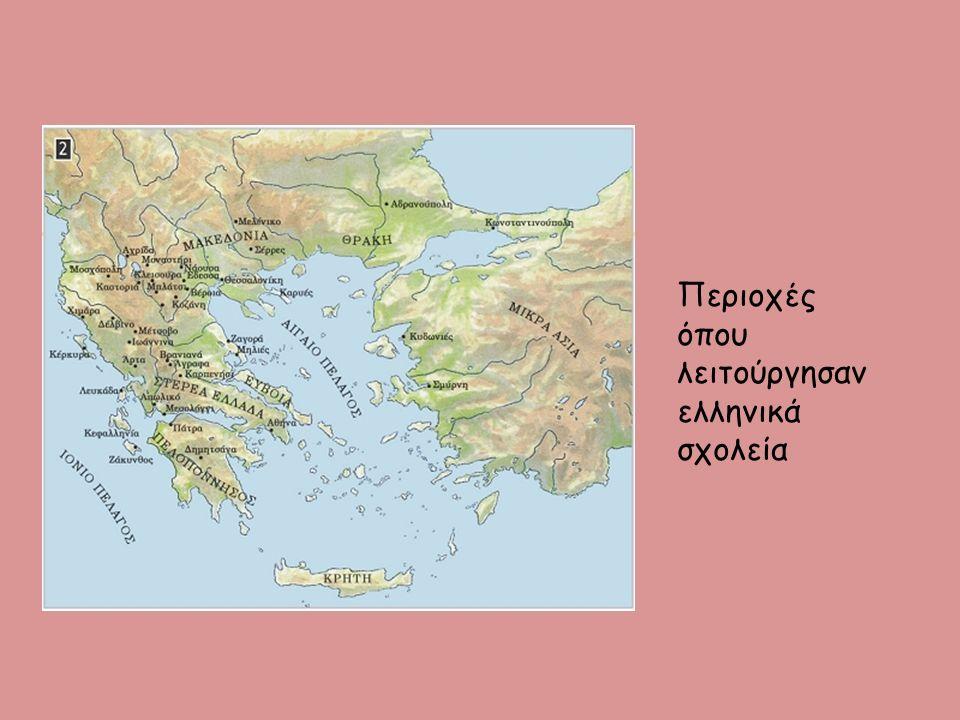 Περιοχές όπου λειτούργησαν ελληνικά σχολεία