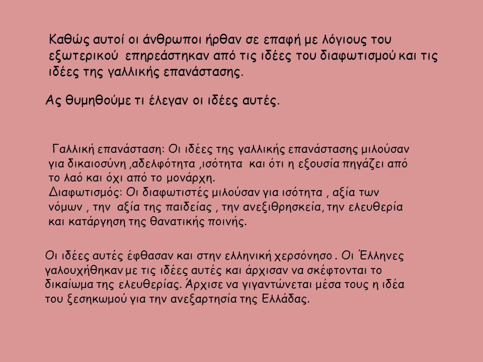Γεννήθηκε ίσως στην Κωνσταντινούπολη, όπου έμαθε τα πρώτα γράμματα, και έζησε στο Βουκουρέστι.