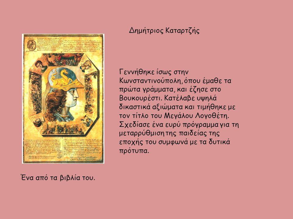 Ο Ευγένιος Βούλγαρης δίδαξε στην Αθωνιάδα σχολή που βρισκόταν στη Μονή Βατοπεδίου.