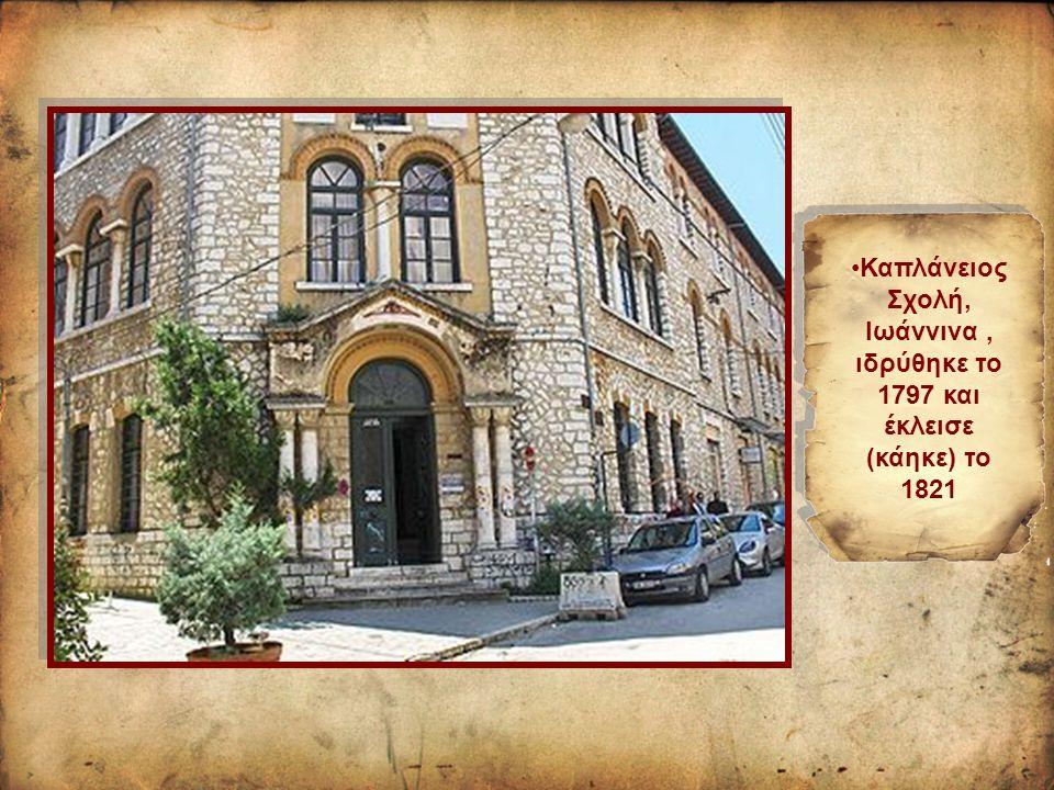 Καπλάνειος Σχολή, Ιωάννινα, ιδρύθηκε το 1797 και έκλεισε (κάηκε) το 1821
