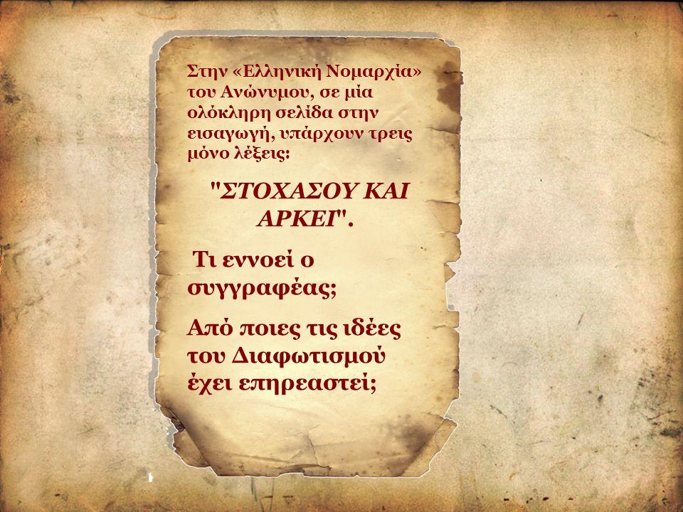 Στην «Ελληνική Νομαρχία» του Ανώνυμου, σε μία ολόκληρη σελίδα στην εισαγωγή, υπάρχουν τρεις μόνο λέξεις: ΣΤΟΧΑΣΟΥ ΚΑΙ ΑΡΚΕΙ .