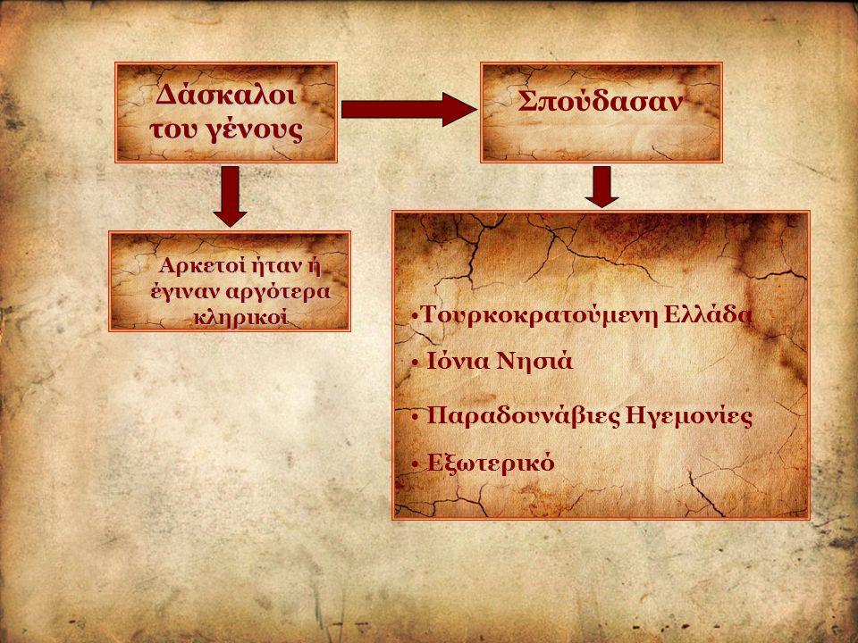 Δάσκαλοι του γένους Αρκετοί ήταν ή έγιναν αργότερα κληρικοί Σπούδασαν Τουρκοκρατούμενη Ελλάδα Ιόνια Νησιά Παραδουνάβιες Ηγεμονίες Εξωτερικό