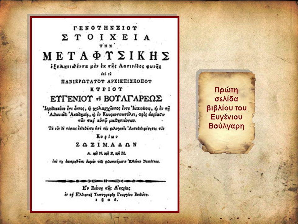 Πρώτη σελίδα βιβλίου του Ευγένιου Βούλγαρη