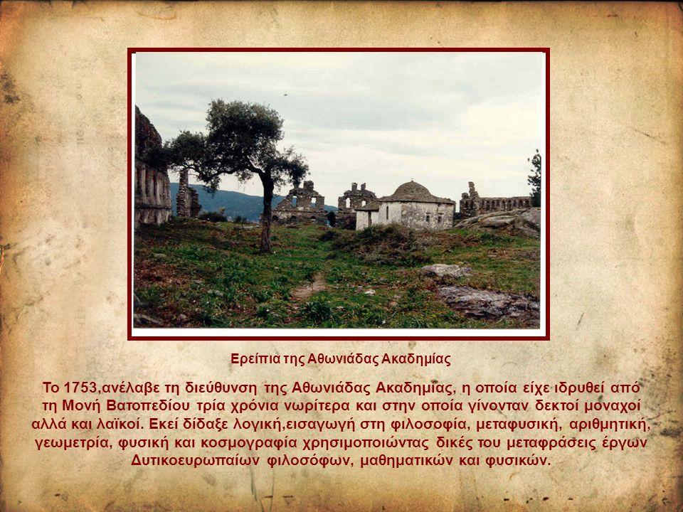 Το 1753,ανέλαβε τη διεύθυνση της Αθωνιάδας Ακαδημίας, η οποία είχε ιδρυθεί από τη Μονή Βατοπεδίου τρία χρόνια νωρίτερα και στην οποία γίνονταν δεκτοί μοναχοί αλλά και λαϊκοί.