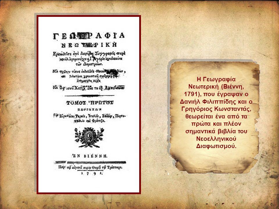 Η Γεωγραφία Νεωτερική (Βιέννη, 1791), που έγραψαν ο Δανιήλ Φιλιππίδης και ο Γρηγόριος Κωνσταντάς, θεωρείται ένα από τα πρώτα και πλέον σημαντικά βιβλία του Νεοελληνικού Διαφωτισμού.