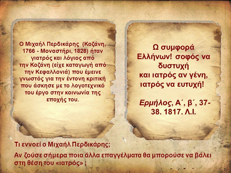 Ω συμφορά Ελλήνων. σοφός να δυστυχή και ιατρός αν γένη, ιατρός να ευτυχή.