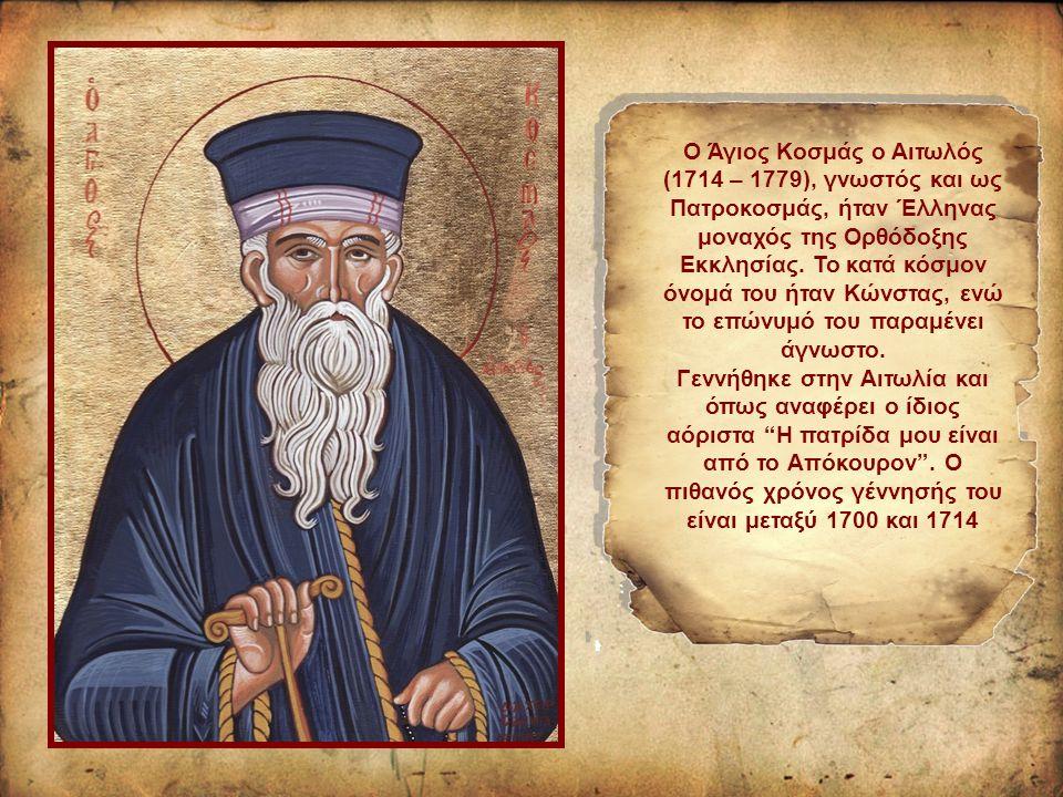 Ο Άγιος Κοσμάς ο Αιτωλός (1714 – 1779), γνωστός και ως Πατροκοσμάς, ήταν Έλληνας μοναχός της Ορθόδοξης Εκκλησίας.