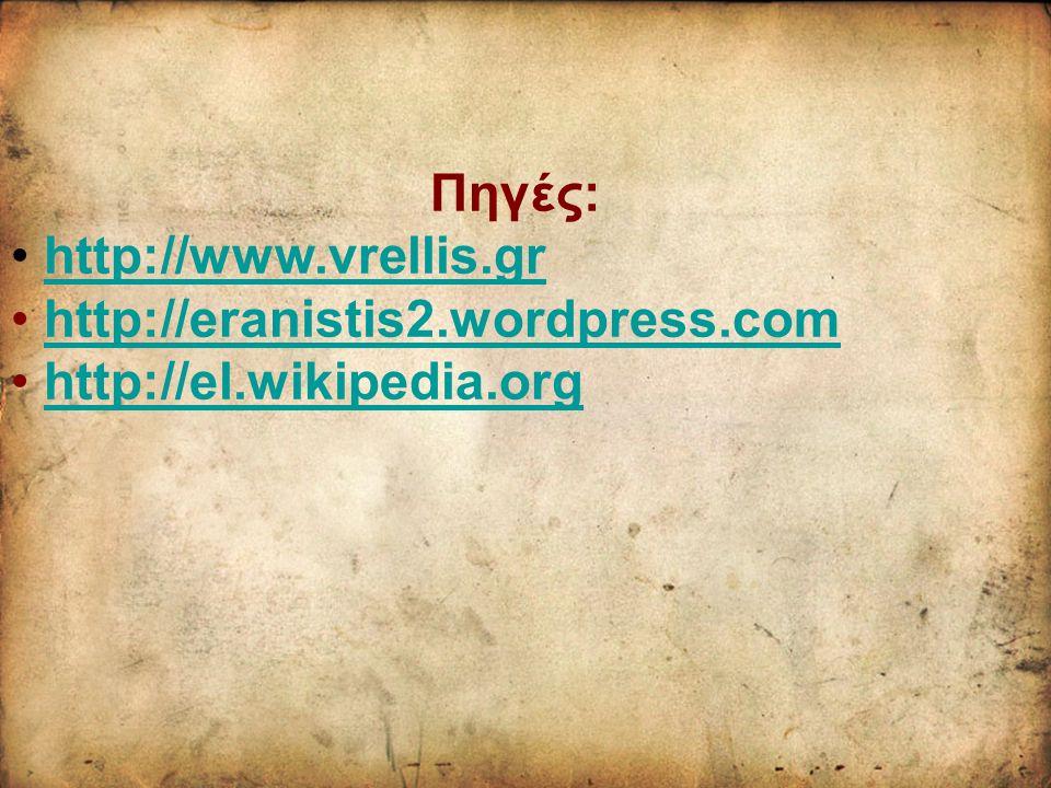 Πηγές: http://www.vrellis.gr http://eranistis2.wordpress.com http://el.wikipedia.org