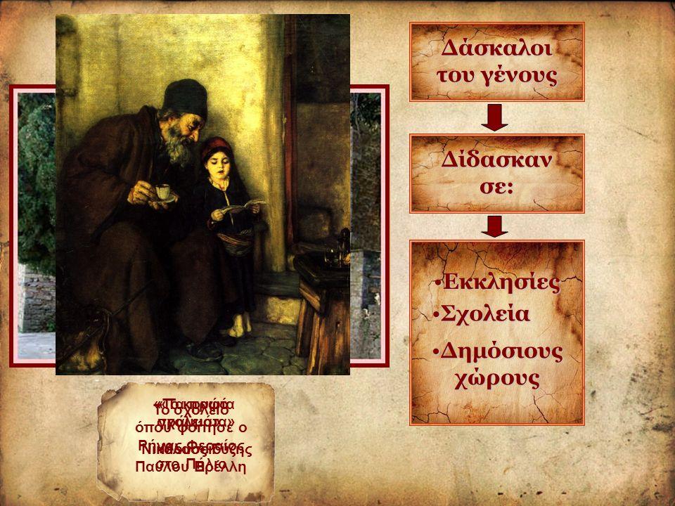 Ω συμφορά Ελλήνων.σοφός να δυστυχή και ιατρός αν γένη, ιατρός να ευτυχή.