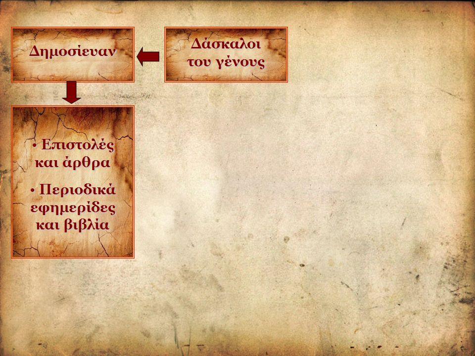Αθωνιάδα Ακαδημία, στο Άθως (σημερινή Ελλάδα), ιδρύθηκε το 1749, έκλεισε το 1799 ή το 1821.