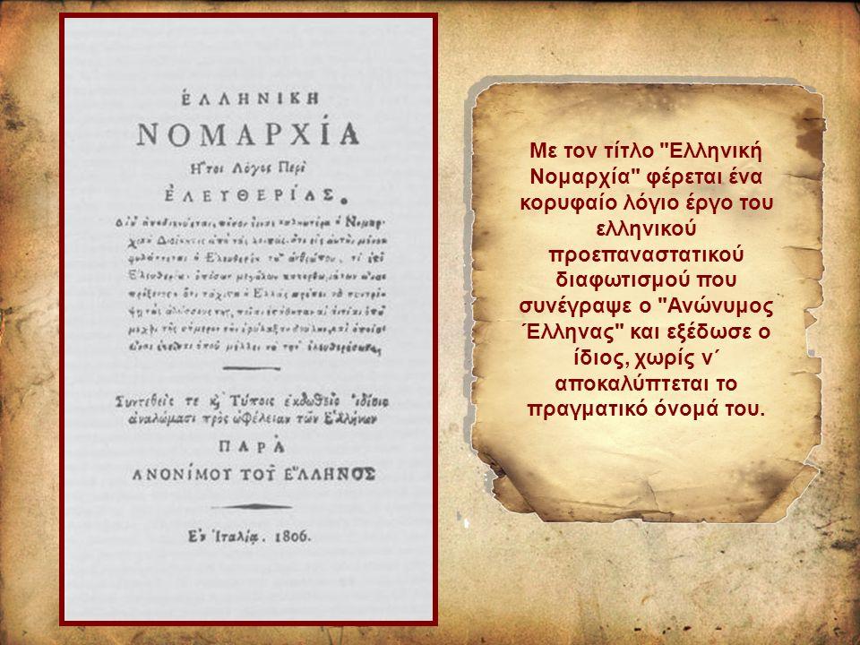 Πρόκειται για ένα έργο κειμήλιο σκέψης και εθνικής αφύπνισης, εθνεγερτικού χαρακτήρα που εκδόθηκε στην Ιταλία το1806, περιλαμβάνοντας 266 σελίδες.