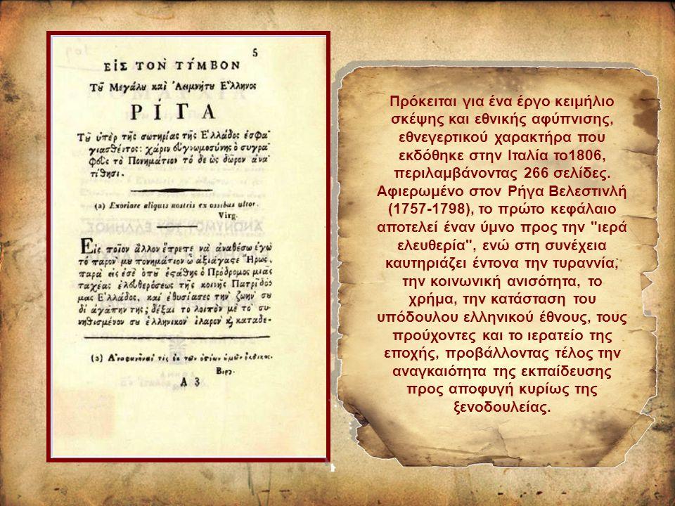 Ο Δημήτριος Καταρτζής (ή Φωτιάδης) (1730-1807), στάθηκε ο κυριότερος εκπρόσωπος του φαναριώτικου διαφωτισμού.
