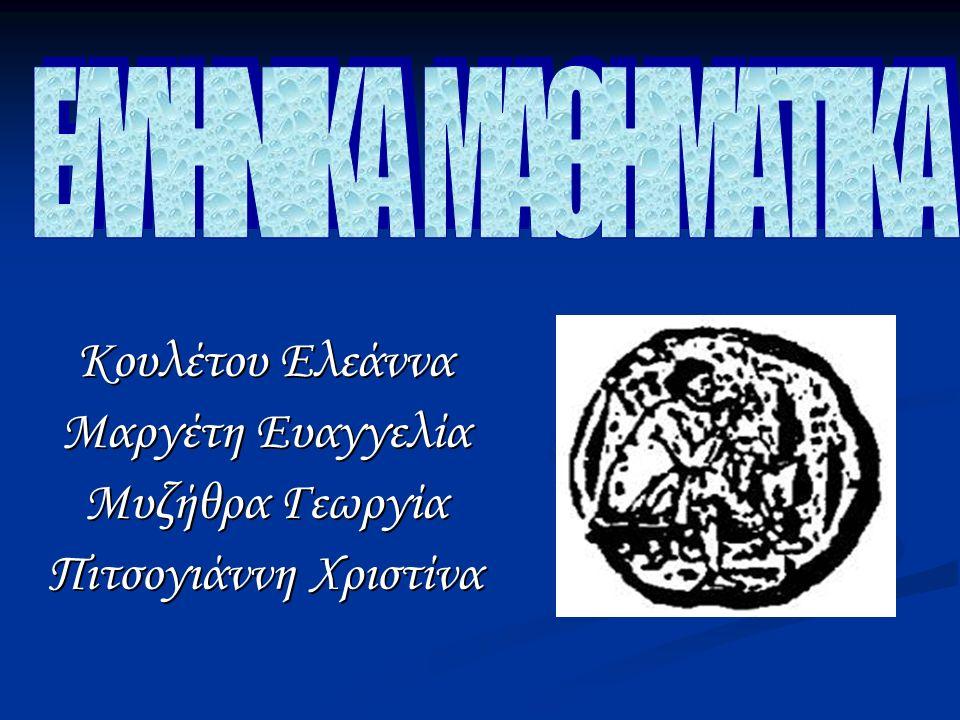 Κουλέτου Ελεάννα Μαργέτη Ευαγγελία Μυζήθρα Γεωργία Πιτσογιάννη Χριστίνα