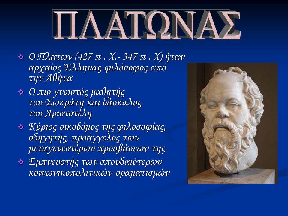  Ο Πλάτων (427 π.Χ.- 347 π.