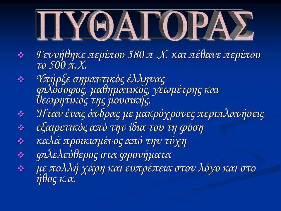  Γεννήθηκε περίπου 580 π.X.και πέθανε περίπου το 500 π.X.