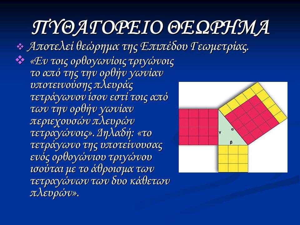ΠΥΘΑΓΟΡΕΙΟ ΘΕΩΡΗΜΑ  Αποτελεί θεώρημα της Επιπέδου Γεωμετρίας.