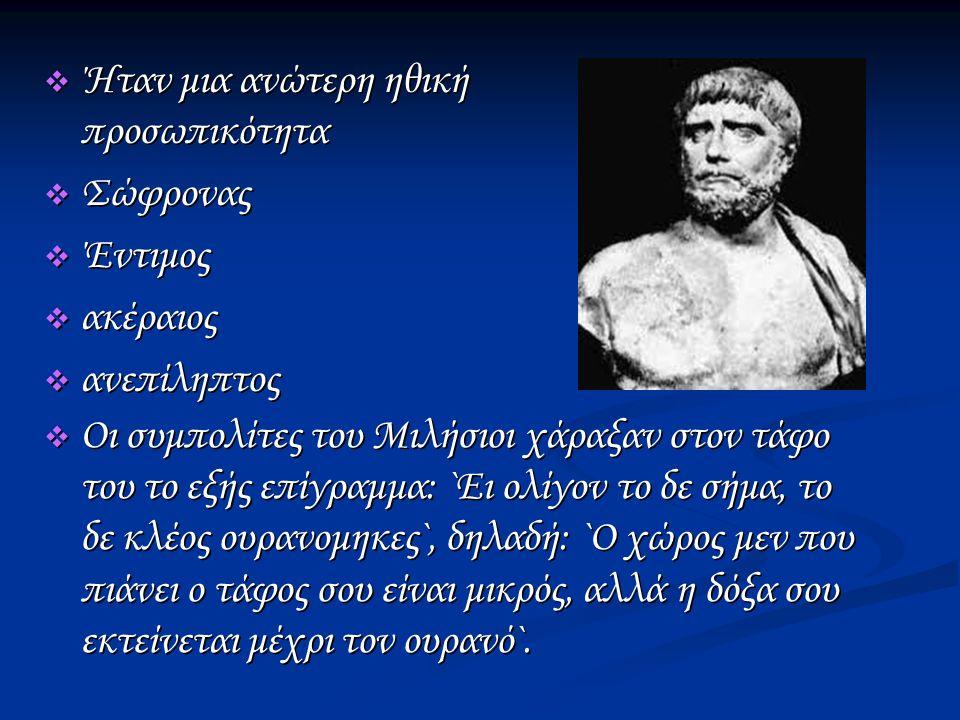  Εύδοξος ο Κνίδιος (400- 355π.X.) είναι ο μεγαλύτερος σοφός του 5 αι.