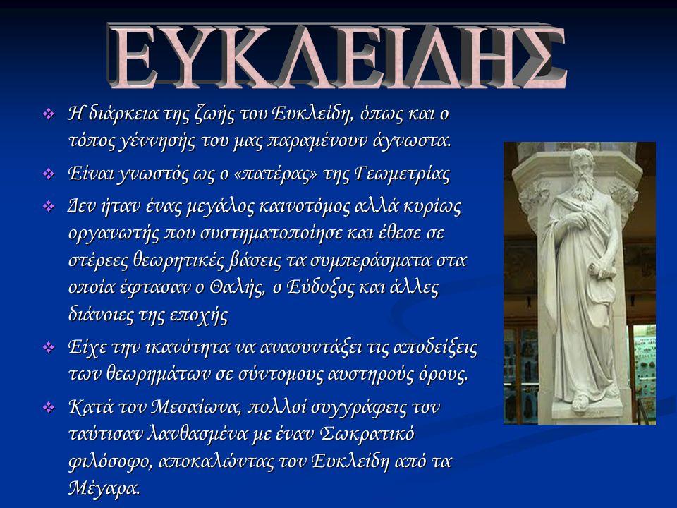  Η διάρκεια της ζωής του Ευκλείδη, όπως και ο τόπος γέννησής του μας παραμένουν άγνωστα.